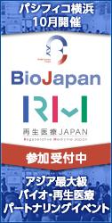 BioJapan 2018 / バイオジャパン2018