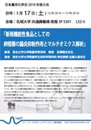 ヒューマン・メタボローム・テクノロジーズ株式会社