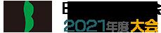 日本農芸化学会2021年度大会[オンライン開催]