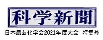 科学新聞 日本農芸化学会2021年度大会 特集号