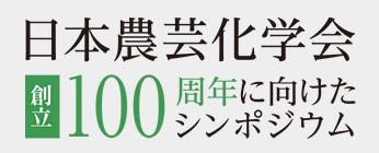 創立100周年事業 Visionary100