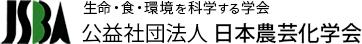 公益社団法人 日本農芸化学会