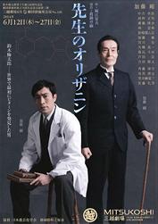 『先生のオリザニン』 - 劇団俳優座(クリックでパンフレットPDFを表示)