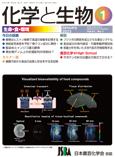 化学と生物(月刊誌)