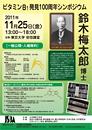 鈴木梅太郎先生ビタミンB1発見 100周年シンポジウム