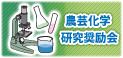 公益財団法人 農芸化学研究奨励会