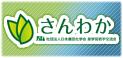 産学官若手交流会:さんわか