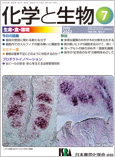 和文誌:化学と生物